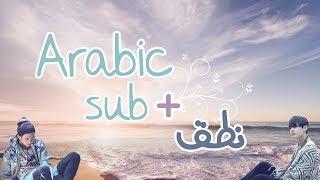 [ Arabic Sub / نطق ] RM & V - 4 O'Clock