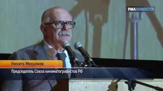 Михалков о переизбрании в Союз кинематографистов