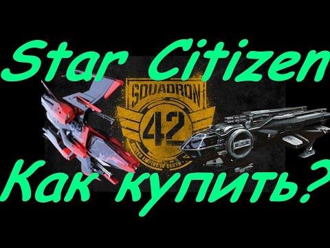 Star Citizen Купить как? Хитрости и тонкости.
