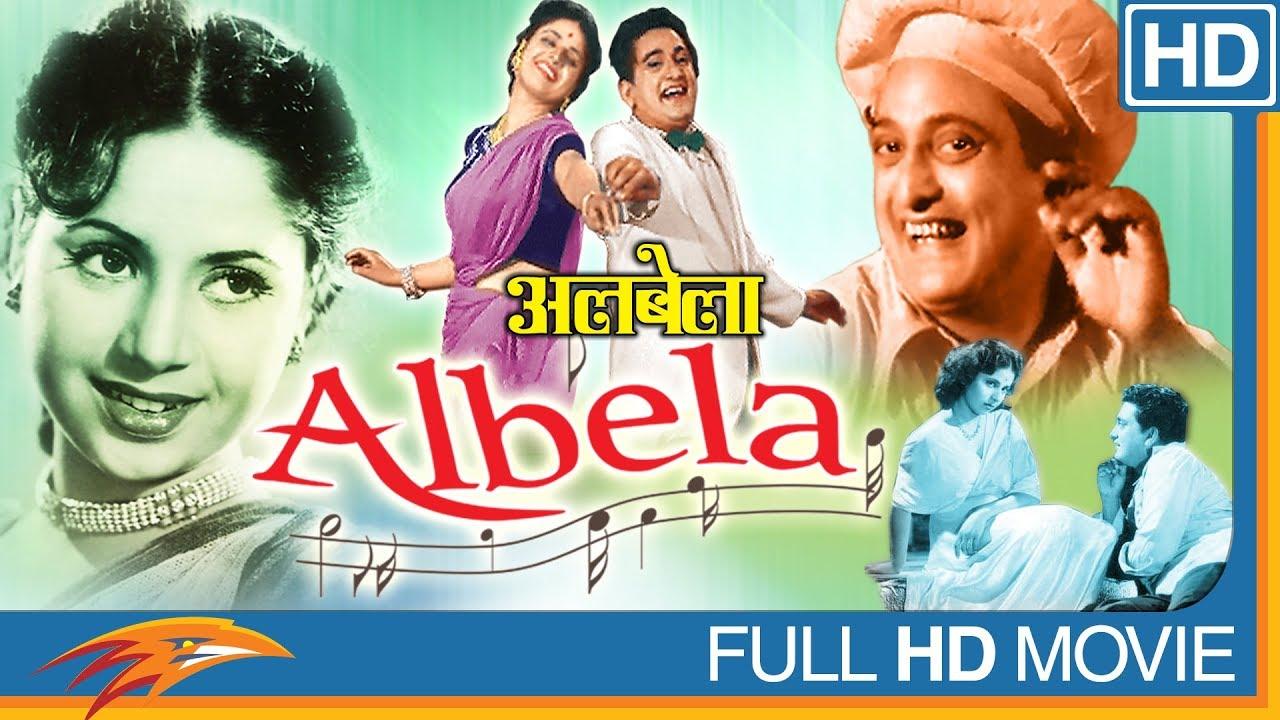 Albela 1951 Film Hindi Full Length Movie  Geeta Bali -1313