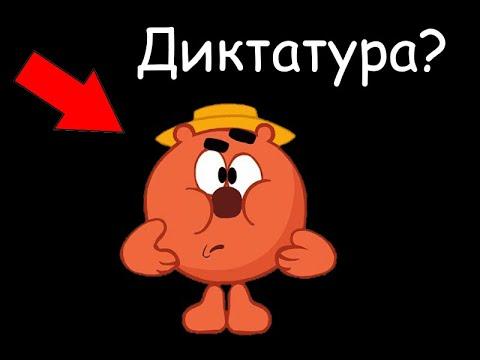 ДИКТАТУРА КОПАТЫЧА! - СМЕШАРИКИ В КАНТРИБОЛЗ 1!