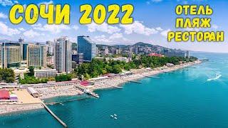 СОЧИ 2021 Какой ОТЕЛЬ выбрать Где вкусно ПОЕСТЬ Обзор ПЛЯЖА Полезная информация для туристов