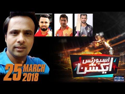 Islamabad United K Players Se Khususi Gugtugu | Sports Action | Shoaib Jatt | Samaa TV | 25 Mar 2018