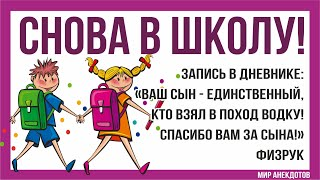 Смешные #анекдоты про учеников и учителей, школьный юмор, анекдоты про учебу, шутки про школу