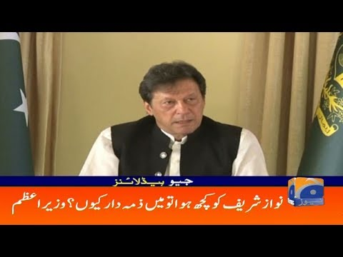 Geo Headlines 09 PM | Nawaz Sharif Ko Kuch Hua To Main Zimedar Kyun? - PM | 23rd October 2019