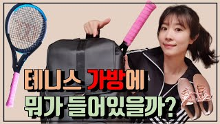 테니스 가방안엔 뭐가있을까 ?
