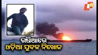 6 Killed; Odisha Sailor Among 6 Missing After Two Ships Catch Fire Off Russia Coast