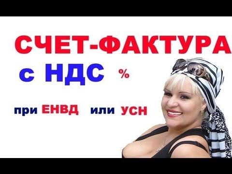 Сч/ф с НДС при УСН или ЕНВД