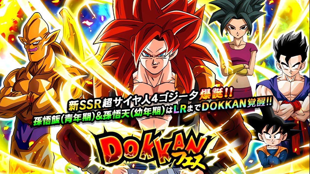 Int Ssj4 Gogeta Dokkan Festival Banner Summons Dragon Ball Z Dokkan Battle Youtube