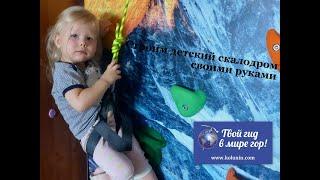 Как построить детский скалодром своими руками