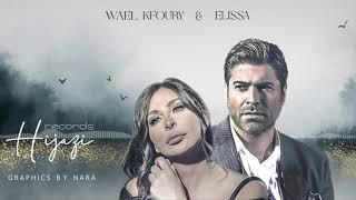دويتو وائل كفوري و اليسا غلطة (Hijazi Remix) 2020 wael kfoury Ft Elissa ghalta