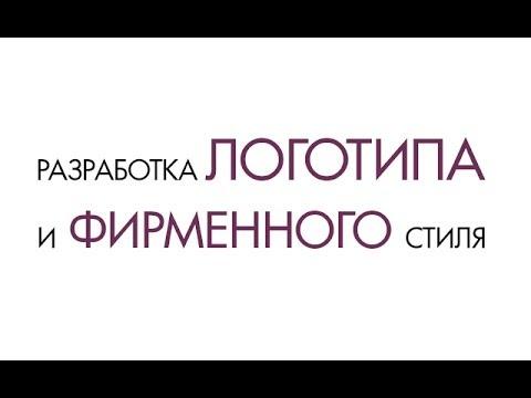 Разработка логотипа, фирменного стиля компании