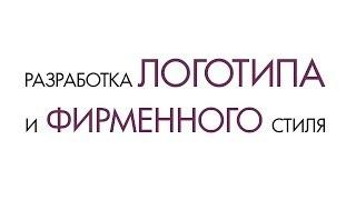 Разработка логотипа, фирменного стиля компании(, 2014-03-25T07:59:27.000Z)