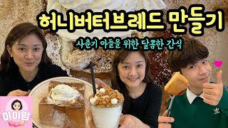 집에서 허니버터브레드 만들기 (feat. 죠리뽕 라떼)…