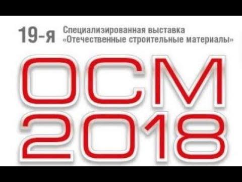 """ОСМ 2018 (Специализированная выставка """"Отечественные строительные материалы"""")"""