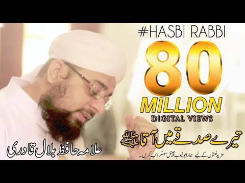 hasbi-rabbi-|-tere-sadqe-me-aaqa-|-allama-hafiz-bilal-qadri-|-new-hd-kalam-2017-lyrics-|-super-hit