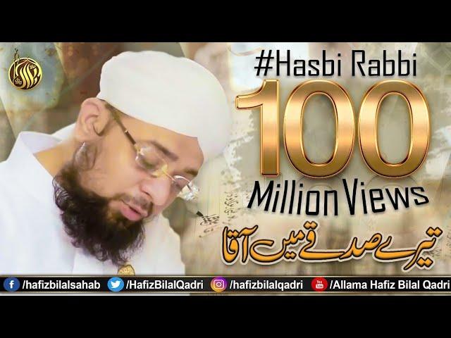 Hasbi Rabbi | Tere Sadqe Me Aaqa | Allama Hafiz Bilal Qadri | New HD Kalam 2017 Lyrics | Super Hit #1