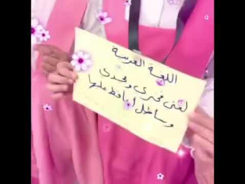 97671a3bd تفعيل اليوم العالمي للغة العربية إشراف المعلمة خديجه الشريف ...