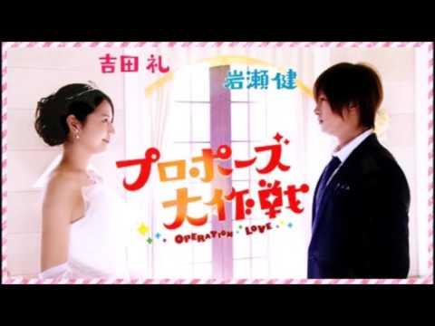 Proposal Daisakusen OST   Ashita Hareru Kana