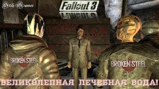 Fallout 3 Великолепная Лечебная Вода