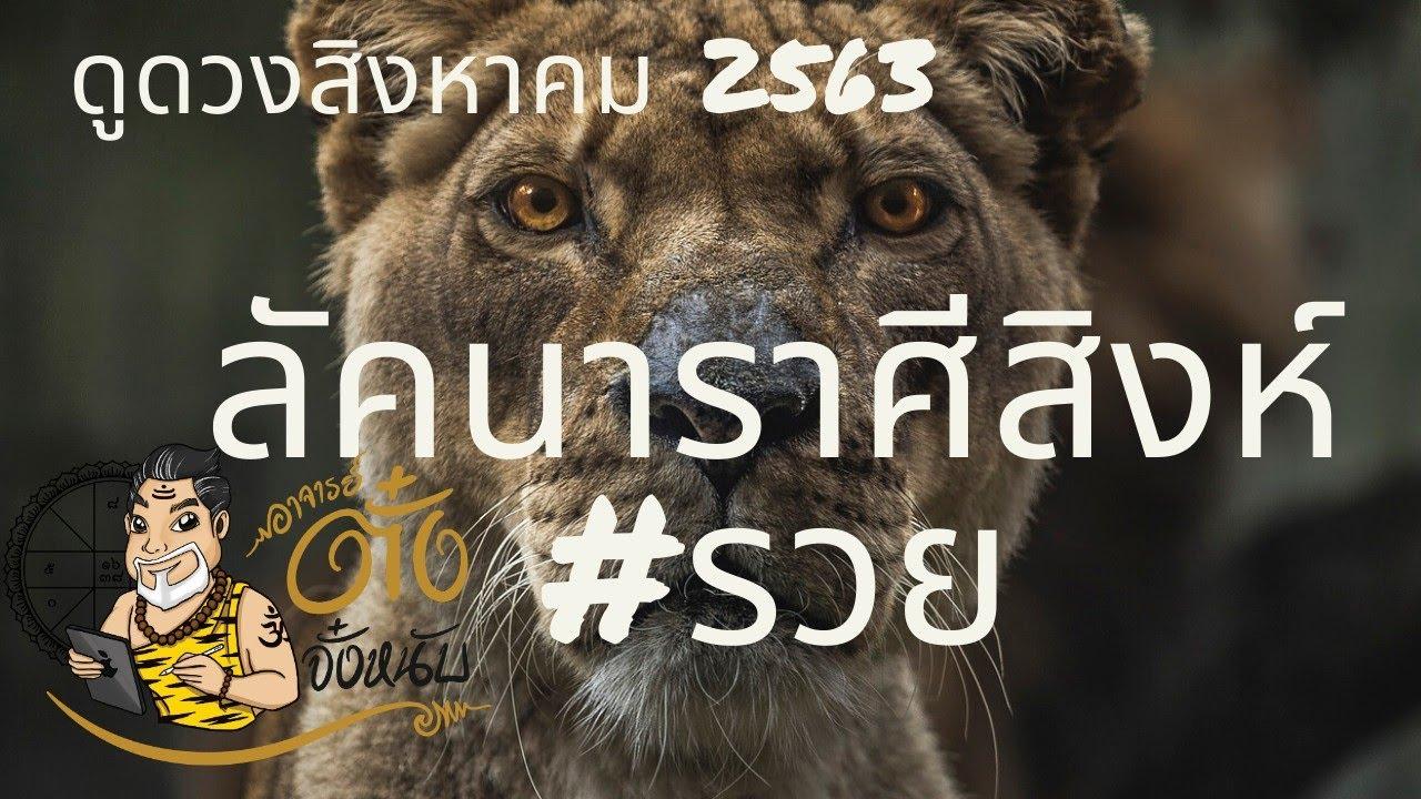#ลัคนาราศีสิงห์, #ดูดวงเดือนสิงหาคม 2563,พูดได้คำเดียว...รวย 555 #อาจารย์ตั๋ง จั๋งหนับ