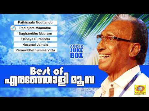 Best Of Eranholi Moosa | Malayalam Mappilapattukal | Latest Malayalam Mappila Songs | Moosakka Hits