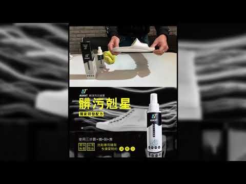 台灣製 潮鞋店推薦 AVANT瞬潔亮白噴霧 白鞋神器 球鞋清潔