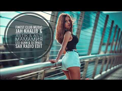 Jah Khalib & Artik & Asti - МамаМия (Leo Burn & DJ TPaul Sax Radio Edit)