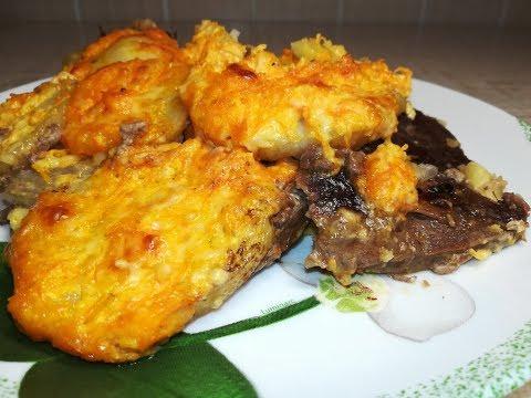 Печень в духовке с овощами - Liver In The Oven With Vegetables.