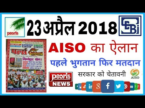 PACL LETEST NEWS    AISO Organisation Refund Process HINDI NEWS