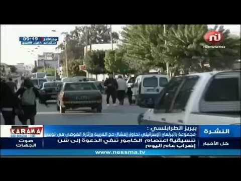 بيريز الطرابلسي : مجموعة بالبرلمان الإسرائيلي تحاول افشال حج الغريبة وإثارة الفوضى في تونس