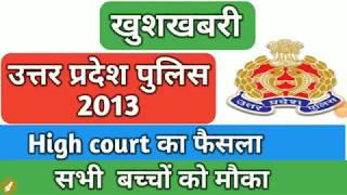 खुशखबरी , UP Police 2013, भर्ती बोर्ड का फैसला, सभी को मौका, Medical के लिए सभी तैयार रहें Hindi