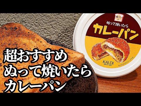 パン カレー て 焼い 塗っ たら