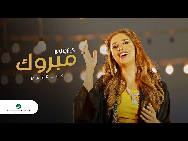 Balqees ... Mabrouk - Video Clip | بلقيس ... مبروك - فيديو كليب