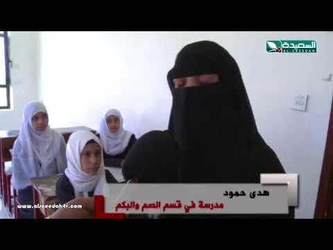 تقرير : حرمان الصم والبكم من ابسط حقوقهم في التعليم (13-4-2018)