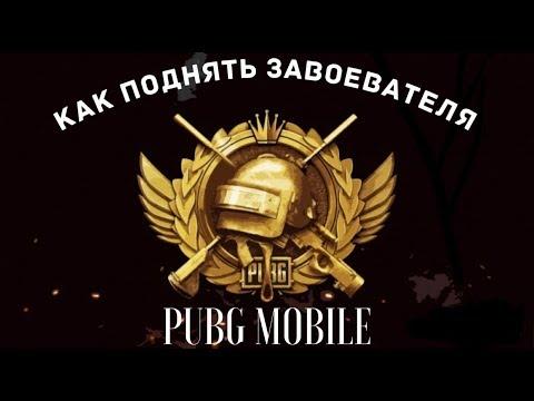 """Как поднять """"Аса"""" или """"Завоевателя"""" - Pubg Mobile"""