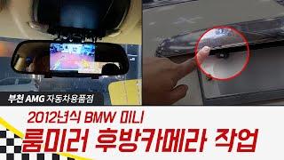 BMW 미니 쿠퍼_룸미러 모니터 & 후방 카메라…