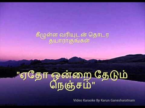 kodai kaala kaatre - Tamil Karaoke