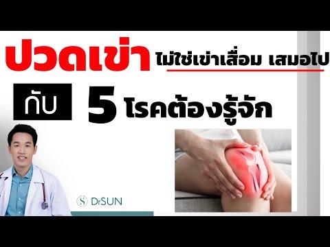 5 โรคต้องรู้จัก ปวดเข่า ไม่ใช่เขาเสื่อมเสมอไป /ปวดเข่า เอ็นเข่าอักเสบ เข่าเสื่อม/หมอซัน