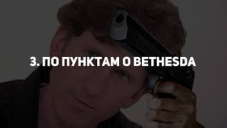 3. Bethesda на E3 2018. По пунктам