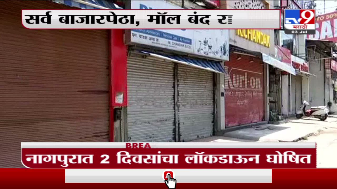 Download Nagpur Lockdown | नागपुरात दोन दिवसांचा लॉकडाऊन घोषित, सर्व बाजारपेठा बंद -tv9