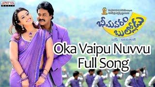 oka vaipu nuvvu full song bhimavaram bullodu movie sunil esther