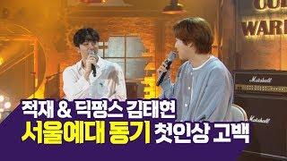 [콘서트문화창고] 적재&창고지기 김태현 서울예대 동기 …