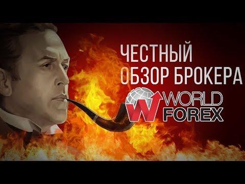 Честный обзор брокера World Forex