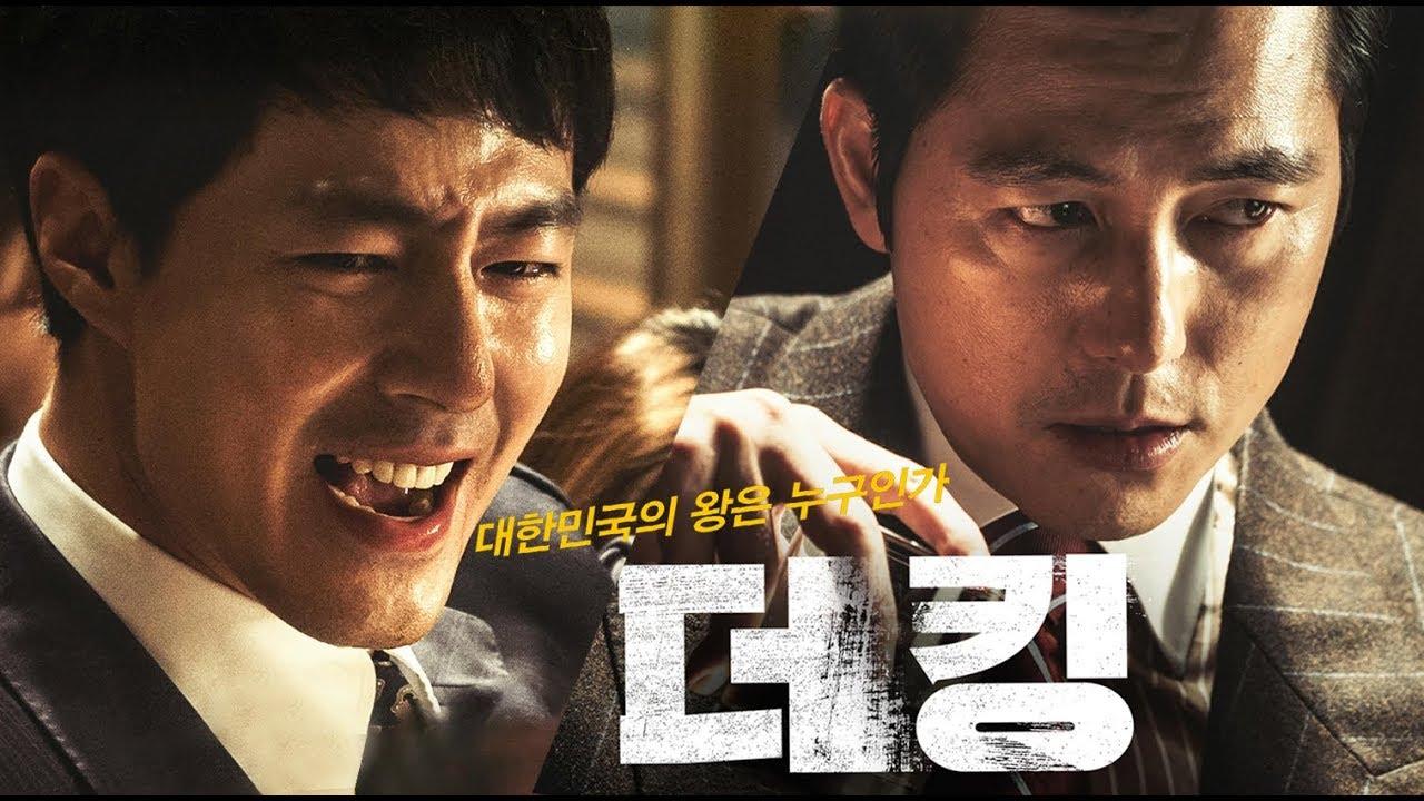 영화가좋다 더킹( The King) 조인성 정우성 - YouTube