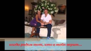 Марина и Вячеслав Малафеевы