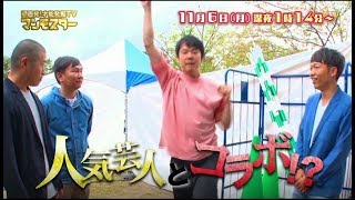 11月6日『関西発!才能発掘TVマンモスター』