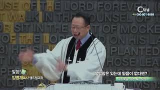 엘드림교회 임병재 목사 - 절박함은 있는데 믿음이 없다면?