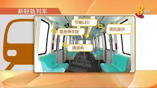 武吉班让轻轨系统可靠度改善 新列车后年启用