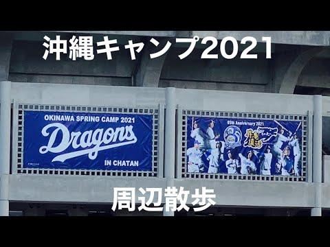 ドラゴンズ キャンプ 2021 中 日